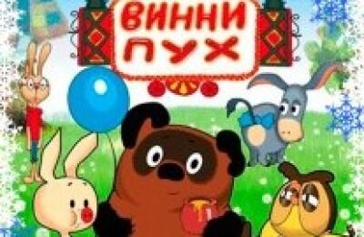 новогодние приключения Винни-Пуха