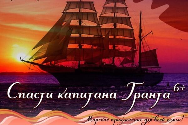 Премьера в театре «АпАРТе» - спектакль «Спасти капитана Гранта»