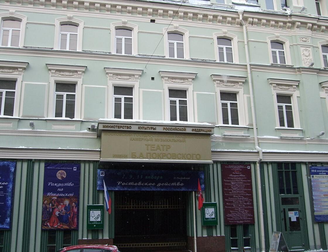 Театр им.Покровского