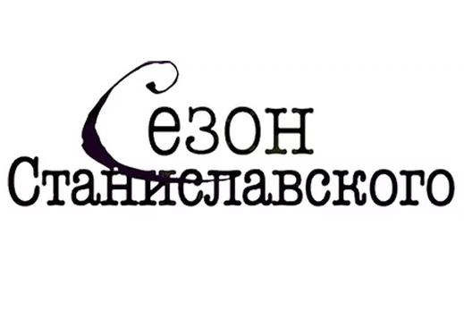 Фонд К.С. Станиславского