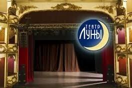 Театр Луны