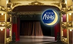 Московский театр «Театр Луны»