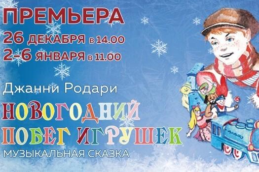 Музыкально-сказочные новогодние каникулы: премьера в Театре Армии