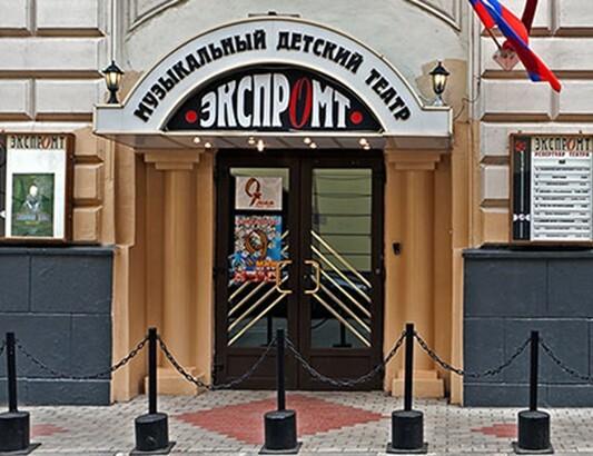 Театр Экспромт