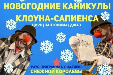 Новогодние каникулы Клоуна-Сапиенса