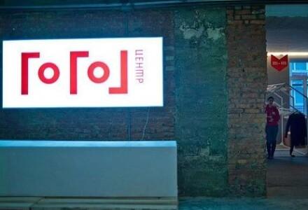 Почему Гоголь-центр - не просто театр