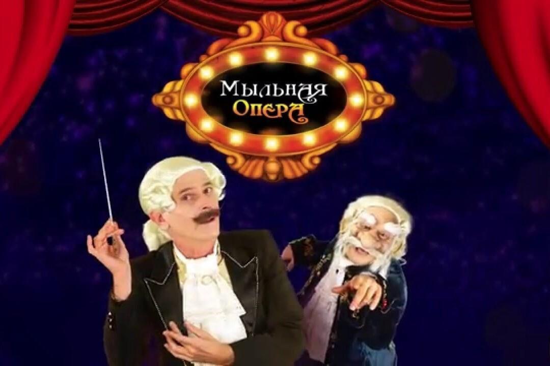 """Шоу мыльных пузырей """"Мыльная опера"""""""