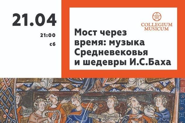 Мост через время: музыка Средневековья и шедевры И.С.Баха