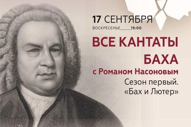 «ВСЕ КАНТАТЫ БАХА» Сезон первый. Концерт шестой. BWV 75, 76