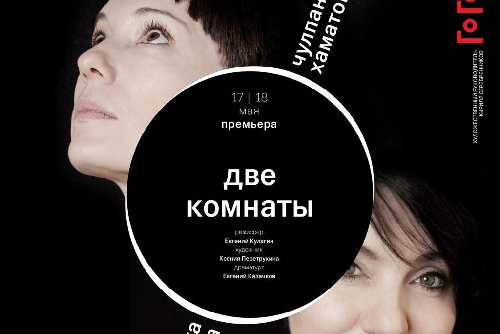 """Премьера в """"Гоголь-центре""""!"""