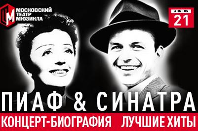 Пиаф Синатра концерт-биография