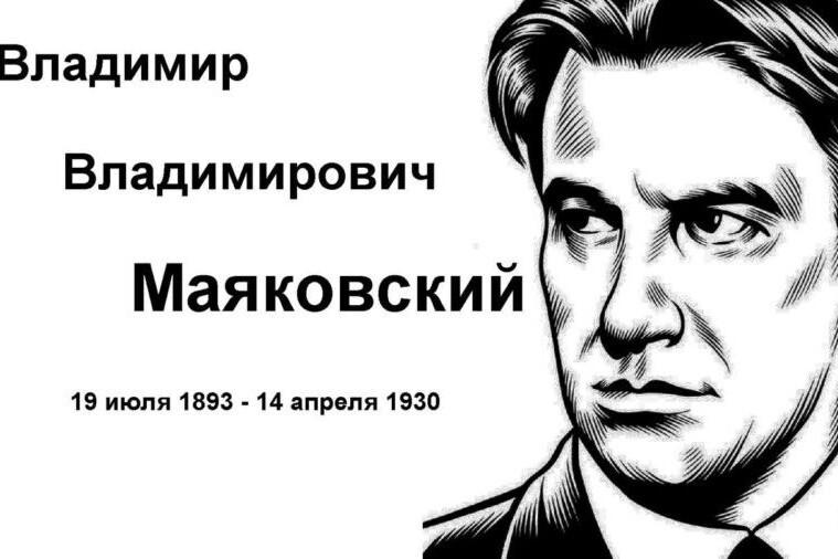 """""""Маяковский. Заштопайте душу"""""""