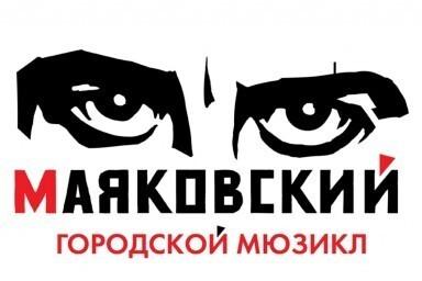 Рецензия на мюзикл «Маяковский» в Театре Луны.