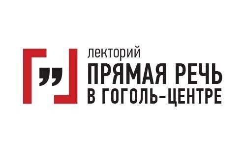 """""""Прямая речь"""" в """"Гоголь-центре"""""""