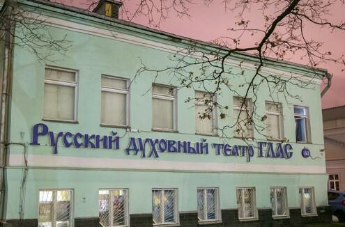 Театр ГЛАС