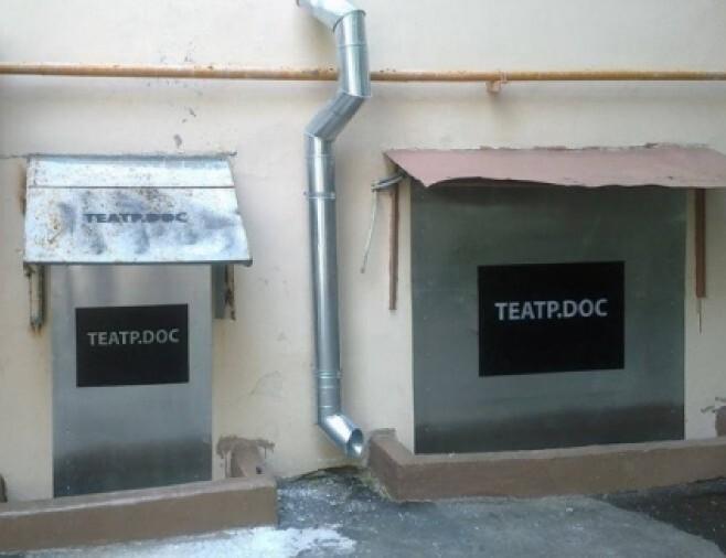 Театр.DOC