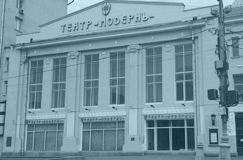 Театр Модернъ