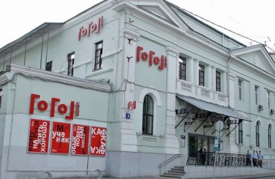 Гоголь центр