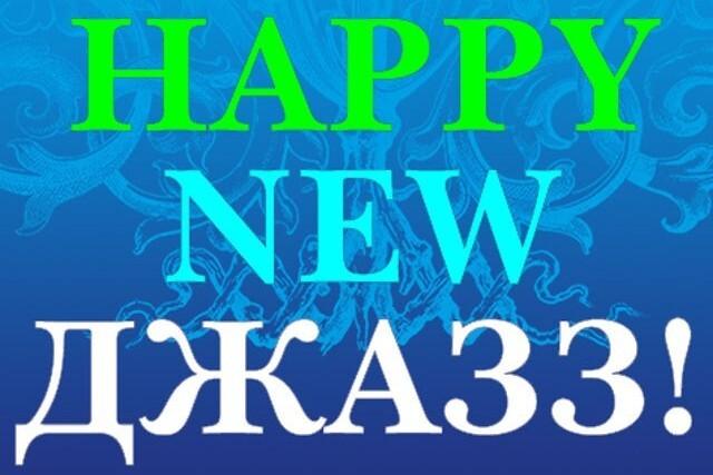 Happy New Джазз