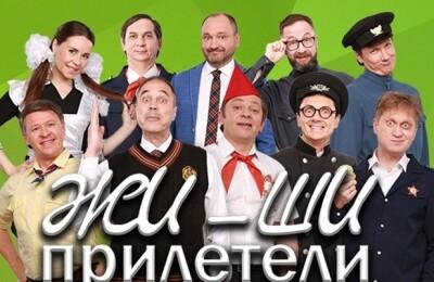 ТВ-съемка Шоу Уральские Пельмени «ЖИ-ШИ прилетели»