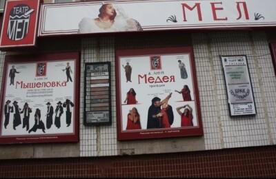 Театр МЕЛ
