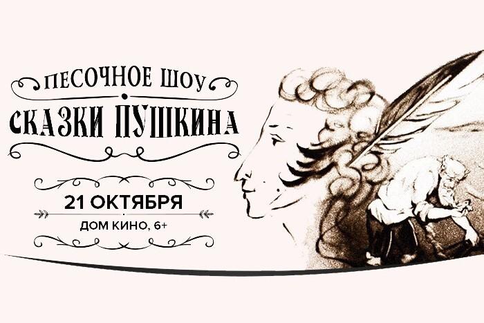 """Песочное шоу """"Сказки Пушкина"""" с живой музыкой и чтецом"""