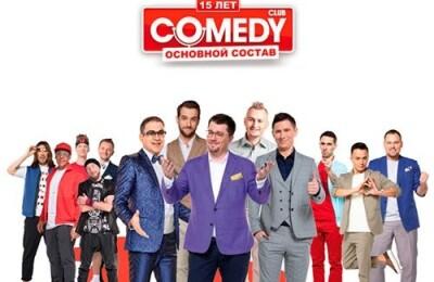 15 лет Comedy Club. Юбилейный тур