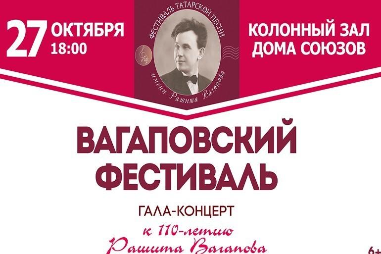 Вагаповский фестиваль - гала-концерт классической татарской песни