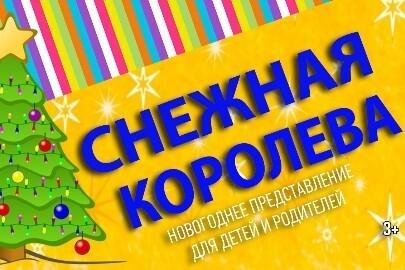 """Новогоднее представление """"Снежная королева"""""""