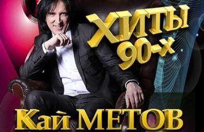 Кай Метов «Король 90-х»
