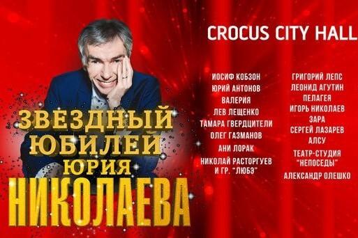 Звёздный Юбилей Юрия Николаева