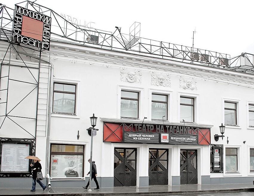 Театр на Таганке