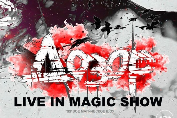 Дозор. Live in magic show