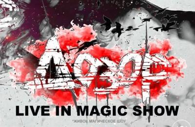Дозор. True Magic Show