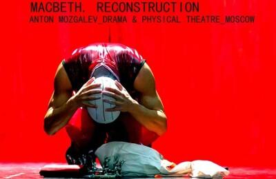 """""""MACBETH. RECONSTRUCTION/ МАКБЕТ. РЕКОНСТРУКЦИЯ"""" (18+)"""