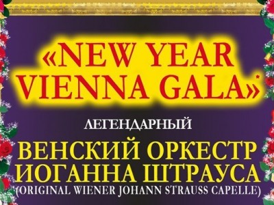 New Year Vienna Gala