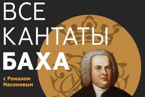 """""""Все кантаты Баха"""" Сезон второй. Концерт четвертый BWV 18 и 182"""