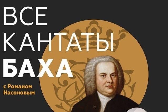 """""""Все кантаты Баха"""" Сезон второй. Концерт первый BWV 54 и 199"""