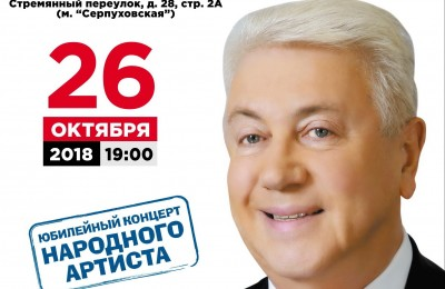 "Владимир Винокур ""70 лет шутя"""