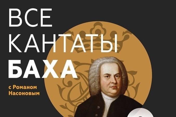 """""""Все кантаты Баха"""" Сезон второй. Концерт третий BWV 132 и 63"""