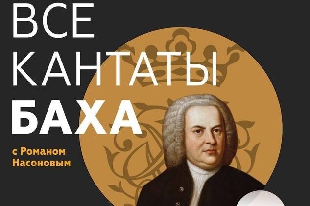 """""""Все кантаты Баха"""" Сезон второй. Концерт второй BWV 155 и 161"""