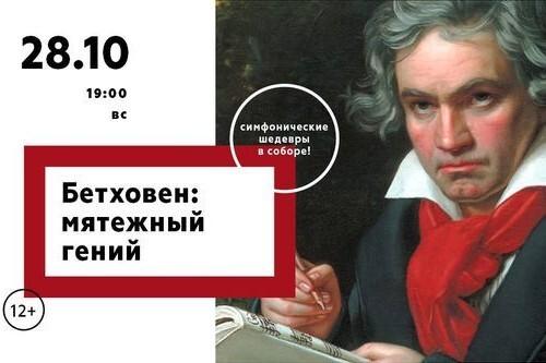БЕТХОВЕН: МЯТЕЖНЫЙ ГЕНИЙ. Симфонические шедевры в соборе