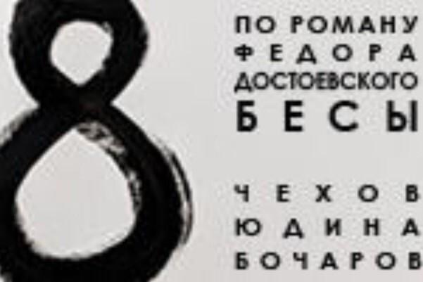 8 (по мотивам романа  Ф.М. Достоевского «Бесы»)