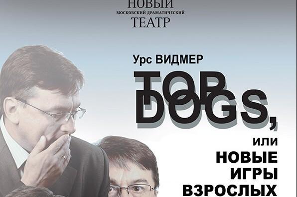 TOP DOGS, ИЛИ НОВЫЕ ИГРЫ ВЗРОСЛЫХ