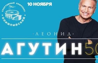 Леонид Агутин - 50