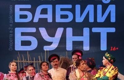"""Бабий бунт"" Гос.театр оперы и балета Республики Коми"