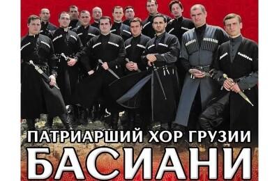 """Патриарший хор Грузии """"Басиани"""""""