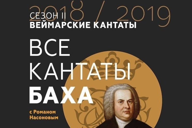 """""""Все кантаты Баха"""" Сезон второй. Концерт шестой BWV 172 и 165"""