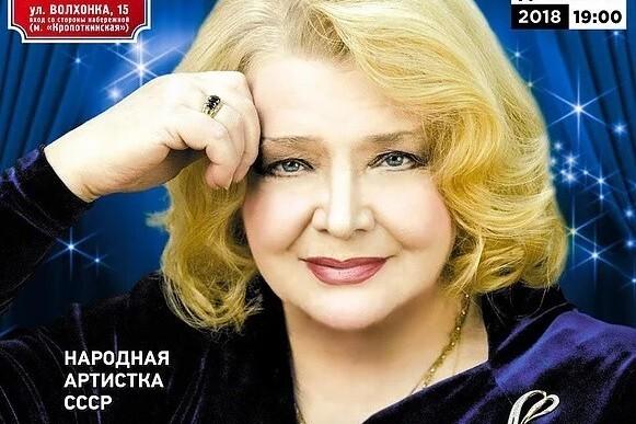 """Татьяна Доронина """"Россия, моя Россия"""""""