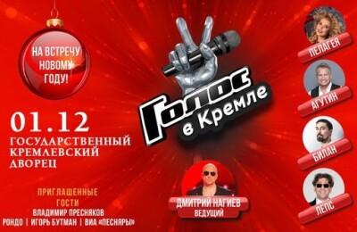 Гала-концерт «Голос в Кремле»